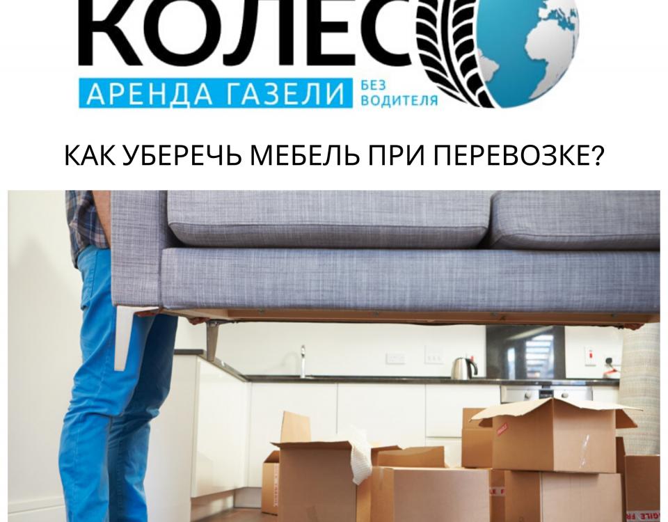 Как уберечь мебель при перевозке на газели? разборка мебели для переезда, упаковка мебели для переезда и самостоятельная транспортировка мебели