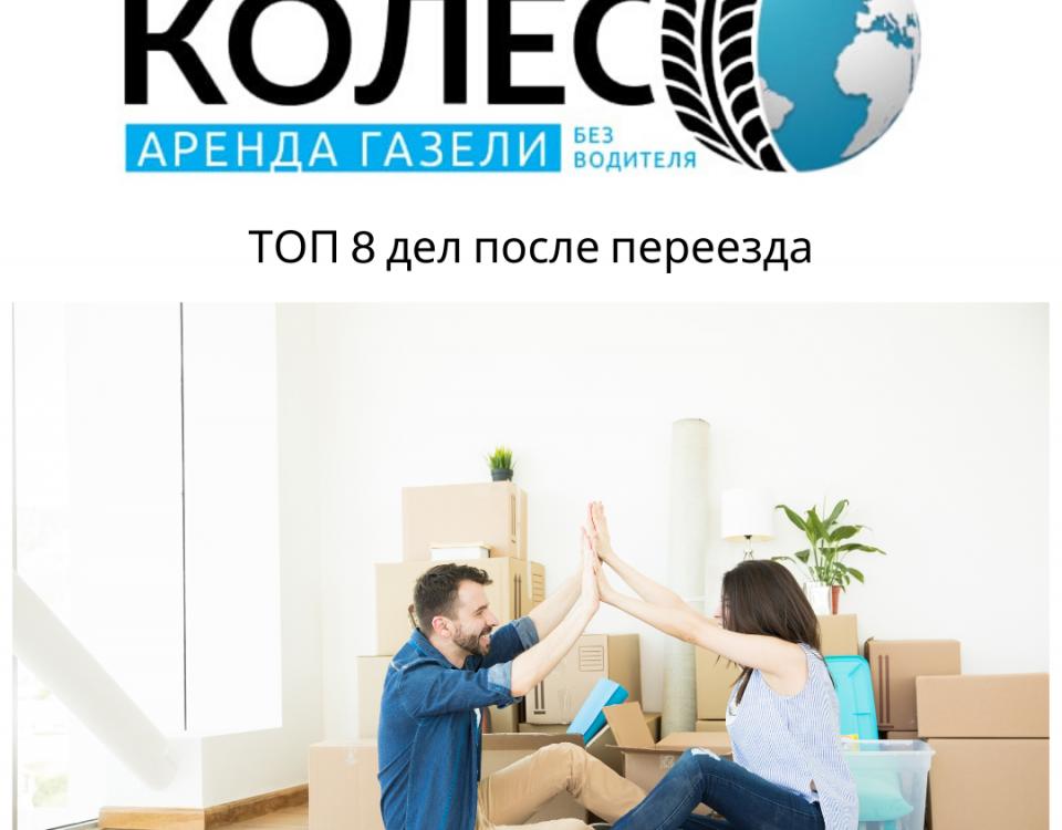 Что делать после переезда - ТОП 8 дел. стресс после переезда в Москву. холодильник после переезда лучше не включать. уборка после переезда делать сразу