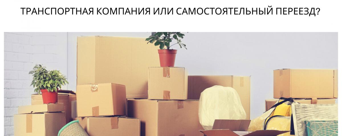 Как лучше перевезти вещи в другой город? Самостоятельный переезд вещей в другой город или переезд семьей в другой город в транспортной компании, переезд в другой город и перевозка вещей самостотельно, и перевезти вещи по Московской области на Газели