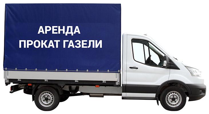 Офисный переезд в Москве без водителя - аренда газели для переезда. Если ваш офис небольшой и сотрудников не много, то этот вариант как раз для вас.