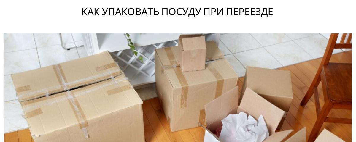 Как упаковать посуду при переезде,как правильно упаковать посуду при переезде, чтобы не разбить, перевезти посуду в упаковке